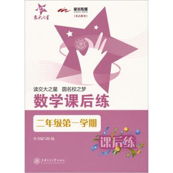 交大之星:数学课后练 PDF版