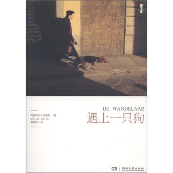 遇上一只狗  [De Wandelaar] PDF版