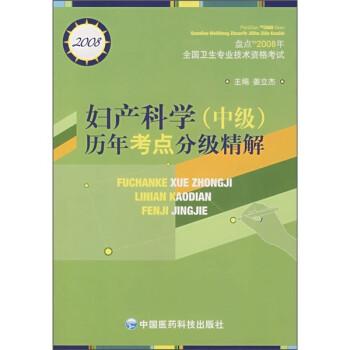 妇产科学历年考点分级精解 在线下载