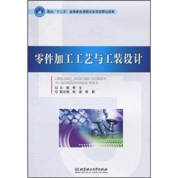零件加工工艺与工装设计 PDF版