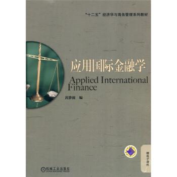 """""""十二五""""经济学与商务管理系列教材:使用国际金融学  [Applied International Finance] 电子版"""