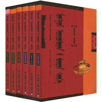 蒙古族通史 在线下载
