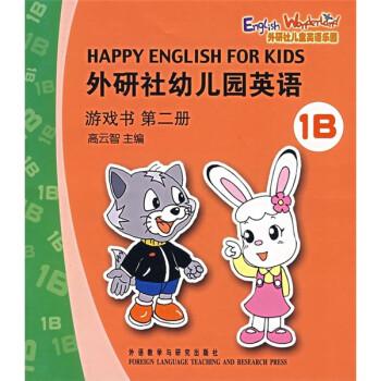 外研社儿童英语乐园·外研社幼儿园英语:游戏书 [3-6岁] 电子书下载