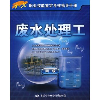 废水处理工 电子书下载