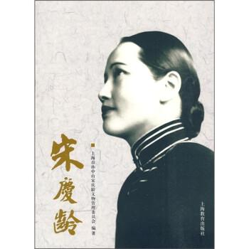 宋庆龄 PDF电子版