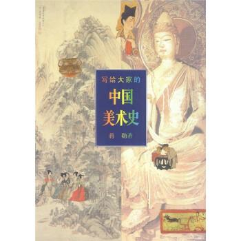 写给大家的中国美术史 电子书