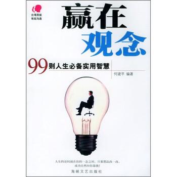 赢在观念:99则人生必备实用智慧 PDF版下载