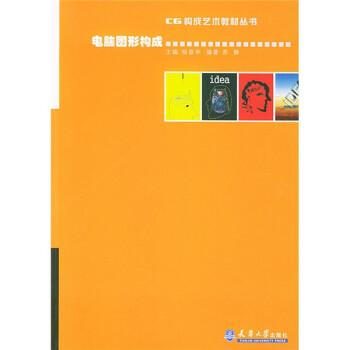 CG构成艺术教材丛书:电脑图形构成  [Computer Graphic Composition] PDF版下载