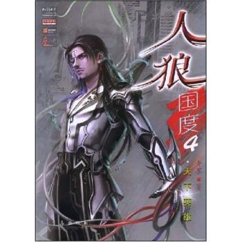 人狼国度4:天下英雄 PDF版下载