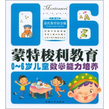 蒙特梭利教育:0-6岁儿童数学能力培养 PDF版