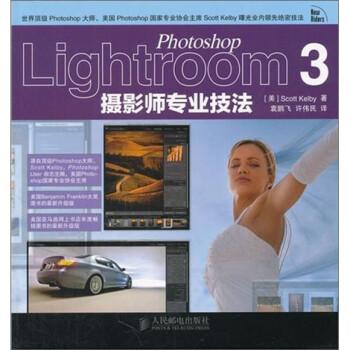Photoshop Lightroom 3摄影师专业技法 电子书下载