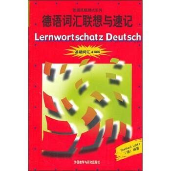 德语词汇联想与速记 电子书