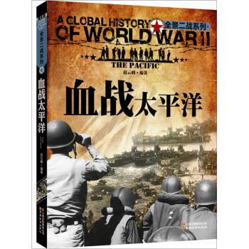 全景二战系列:血战太平洋 下载