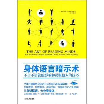 身体语言暗示术:不言不语就能影响和说服他人的技巧  [The Art of Reading Minds How to Understand and Influence Others Without T