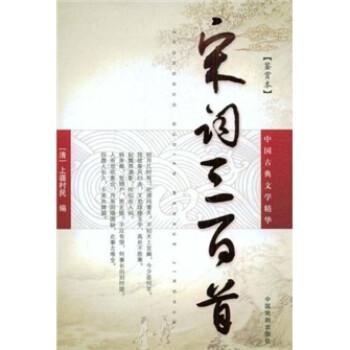 宋词三百首 PDF版