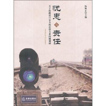 忧?#21152;?#36131;任:关于铁路道口安全的法律关系问题调研 PDF版下载
