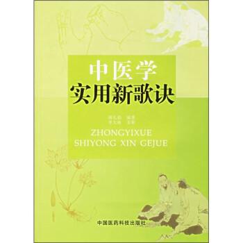 中医学实用新歌诀 PDF版