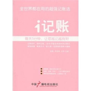 i记账 PDF电子版