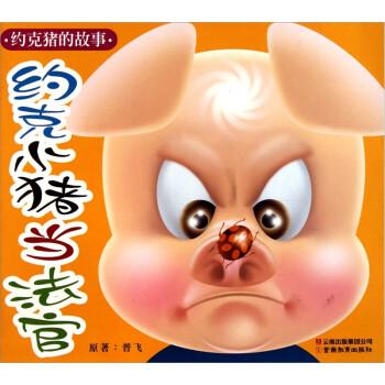 约克猪的故事:约克小猪当法官 [3-6岁] 电子书下载