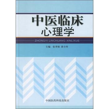 中医临床心理学 在线阅读
