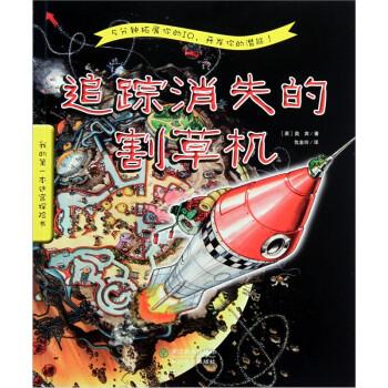我的第一本迷宫探险书:追踪消失的割草机 [3-6岁] 在线下载