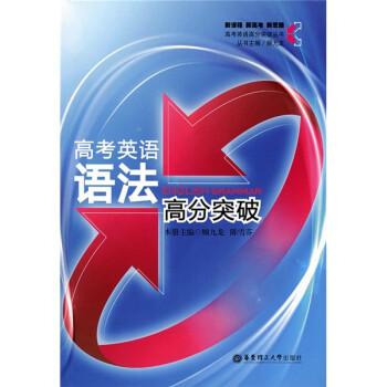 高考英语高分突破丛书:高考英语语法高分突破 PDF版
