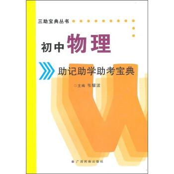 初中物理助记助学助考宝典 PDF版