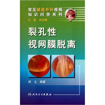 常见眼底外科疾病知识问答系列·裂孔性视网膜脱离 PDF版