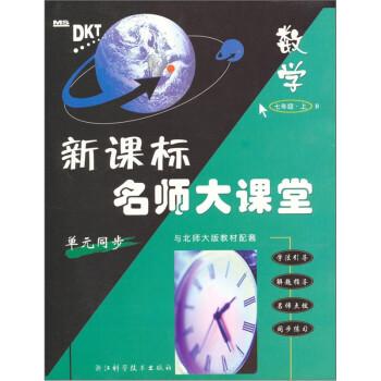 新课标名师大课堂:数学 PDF版下载