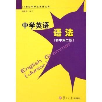 21世纪中学生英语文库:中学英语语法 电子版下载