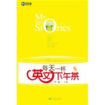 每天一杯英文下午茶 电子书下载