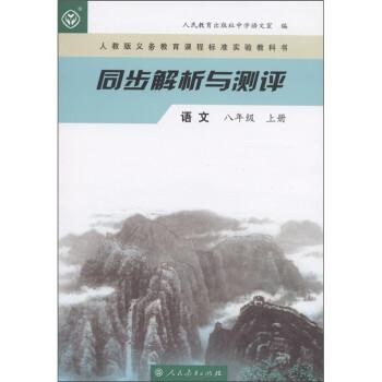 义务教育课程标准实验教科书·同步解析与测评:语文 试读