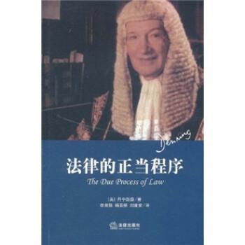 法律的正当程序  [The Due Process of Law] PDF版
