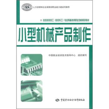 数控机床加工专业预备技师职业功能模块教材:小型机械产品制作 试读