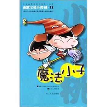 幽默宝贝小樱桃·12:魔法小子 [3-6岁] 电子书