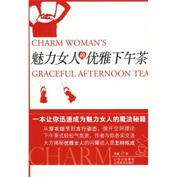 下午茶-魅力女人的优雅下午茶 PDF电子版