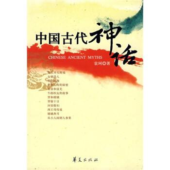 中国古代神话 电子版