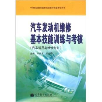 汽车发动机维修基本技能训练与考核 下载