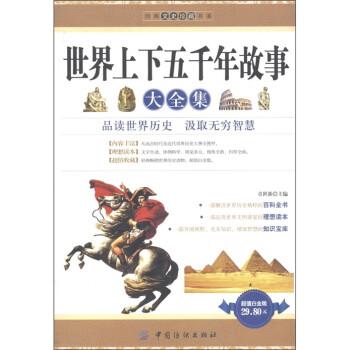 经典文史珍藏书系:世界上下五千年故事大全集 在线阅读