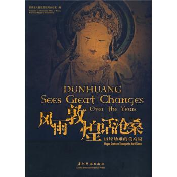 风雨敦煌话沧桑  [Dunhuang Sees Great Changes over the Years] 下载
