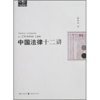 中国法律十二讲 在线阅读