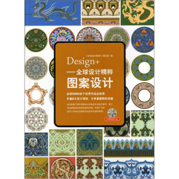 Design+全球设计精粹:图案设计 试读