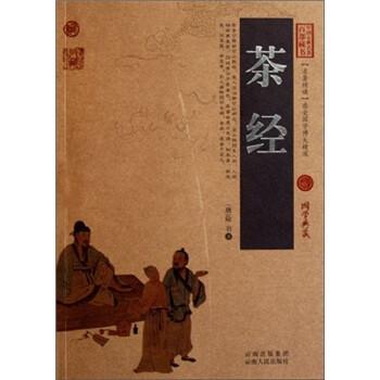 《中国古典名著百部藏书:茶经》(陆羽)