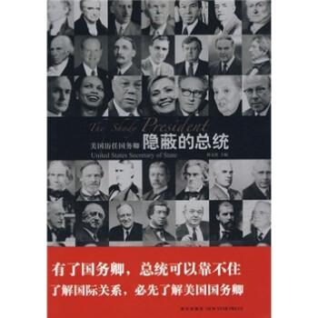 隐蔽的总统 电子书