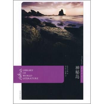 世界文学文库:神秘岛 电子版