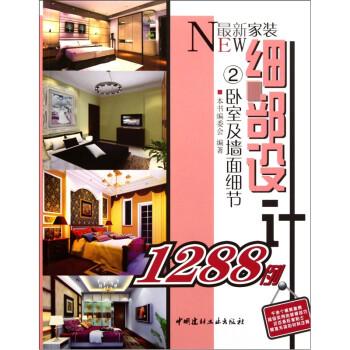 最新家装细部设计1288例2:卧室及墙面细节 试读