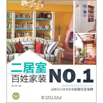百姓家装NO.1:二居室 电子书下载