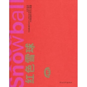 红色雪球 电子书下载