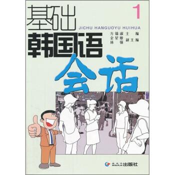 基础韩国语会话1 电子书