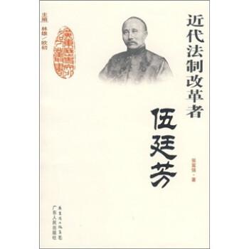 近代法制改革者:伍廷芳 电子书下载